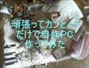 【ニコニコ動画】【テラタワー】カンと勢いだけでタワー型PC作ってみたを解析してみた