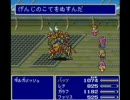 【FF5】ビッグブリッヂの死闘【バンドアレ