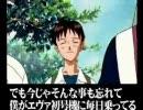 [【エヴァで組曲】を碇シンジっぽく歌ってみた。]を元動画で