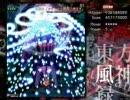 東方風神録 Extra 霊夢C 9.3億