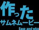 【ニコニコ動画】【AfterEffects】Ease and wizzのムービー作ったを解析してみた