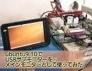 【ニコニコ動画】ubuntuでUSBサブモニターをメインモニターとして使ってみたを解析してみた