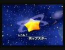 【星のカービィ64】まったりやりながら、ゆっくり実況 ★☆part.1☆★