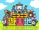 ニコニコ動画新サービス!ニコニコ遊園地開園! thumbnail