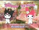 サンリオショップ CM(マイメロディ&クロミ編)