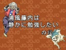 【RKRN】ジ.ョ.ジ.ョ.の.奇.妙.な.忍.た.ま.乱.太.郎【手描き】 thumbnail