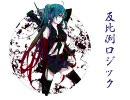 【初音ミク】 反比例ロジック (修正版) 【オリジナル】