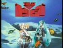【初音ミク】海のトリトン(かぐや姫/須