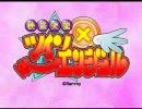 ラブリー☆えんじぇる!! Full Ver(Vc有+カラオケ字幕) 画質修正版