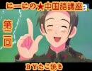 【にーにの中国語講座】第二回!【APヘタリア】BYたこ焼き thumbnail