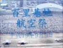 百里基地航空祭07