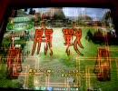 三国志大戦2 頂上対決(9/10) 【虎斗vsむっく】