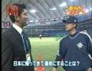 日米野球2006 斎藤隆 インタビュー