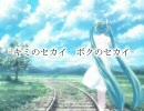 【鏡音レン・初音ミク】 キミのセカイ ボクのセカイ 【オリジナル曲】