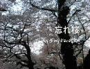 【オリジナル】 忘れ桜