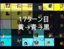 【MUGEN】 陣取り合戦 part34 【17ターン目A】