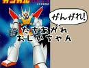 【初音ミク】たちあがれおじいちゃん【たぶんオリジナル】 thumbnail