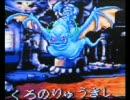大貝獣物語 ザコ敵解説Part3