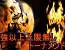 【MUGEN】強以上上限無しトーナメントPart6【強~神クラス】