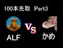 歴史的一戦【ぷよぷよ】ALF VS かめ【100先】2010/03/22_Part3 thumbnail