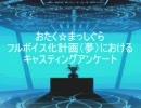 愚問の館アキバ分館~おたぐらフルボイス化計画(夢)編その1~