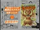 「舞勇伝キタキタ」2巻CM