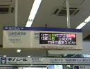 初うp 4月10日東京モノレール新駅設置に伴う運転変更の様子