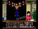 闘魂三銃士世代のプオタがプロレス戦国伝2を実況プレイ 第29試合(終)