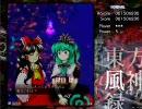東方風神録-Normal-霊夢B(1/3)