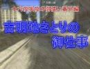 【東方GTA】古明地さとりの御仕事【御使い番外編】 thumbnail