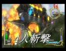 【カオス実況】斬撃のレギンレイヴを4人で実況してみたpart11