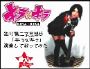 独り第二文芸部が「キラ☆キラ」演奏して歌ってみた