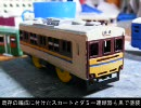 【迷列車を作ろう】02 サンパチ編