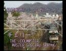 鉄道動画 桜 Ver.2.11/2.21 (チェリー・春 -feel coming spring-) おまけ付
