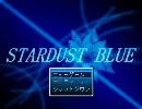 【RPGツクール】『STARDUST BLUE』とかやってみる。Part1