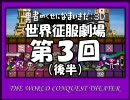 【字幕プレイ】勇者のくせになまいきだ:3D 世界征服劇場【第3回B】 thumbnail