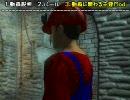 マリオ オブリ オワタ式 Part01