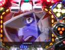 【パチンコ】CRF超時空要塞マクロス スカる・・・だいたい! 3番機 thumbnail