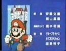 スーパーマリオ しらゆきひめ編(広告&エンディング)