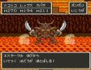 天界と魔界 【ドラクエ5×天国と地獄】 thumbnail