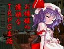 【S・W2.0】お嬢様の優雅なTRPG生活0-1
