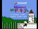VRC6でコナミ・ミュージックメドレー Vol.6