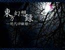 東.方幻想録第五巻 第二話『カシマレイコ』 第一幕