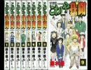 2002年から2004年までに週刊少年サンデーで始まった漫画