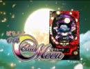 【パチンコPV】ぱちんこCR Club Moon(サミー)