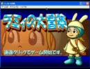 【ラミィの大冒険】PCに最初から入っていたゲーム(仮)【単発実況】
