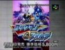 ロックマン&フォルテ(SFC版)15秒TVCM