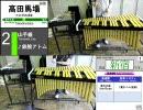 【ビブラフォン】山手線内回り発車メロディ【演奏してみた】