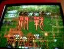 三国志大戦2 頂上対決(9/11) 【徐ぽんvs山本五十六】