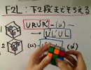 【第05回】1からはじめるスピードキュービング:F2L(下2段まで) thumbnail